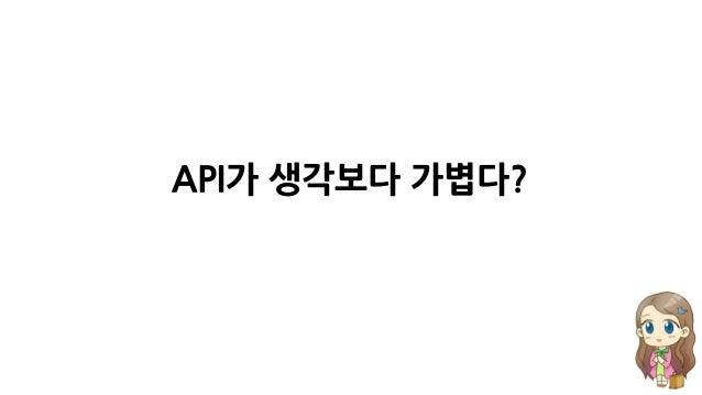 API가 생각보다 가볍다?