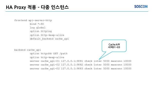 HA Proxy 적용 – 다중 인스턴스 frontend api-server-http bind *:80 log global option httplog option http-keep-alive default_backend ...