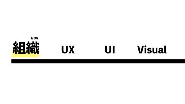 デザイナーよ、今こそ組織をデザインせよ