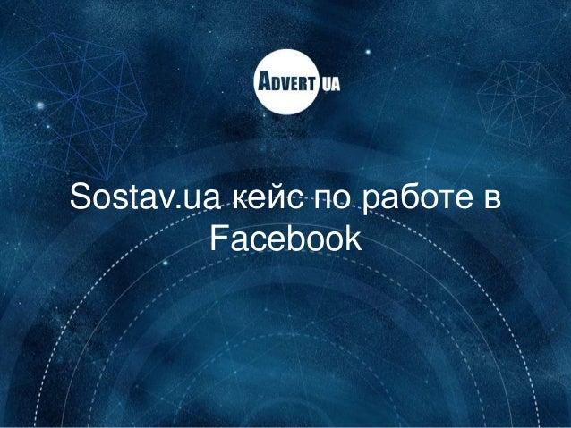 Sostav.ua кейс по работе в Facebook