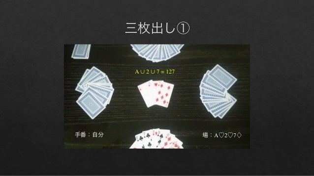 A 6 9 A♣ 6 ∪ 9 ∪ A = 691