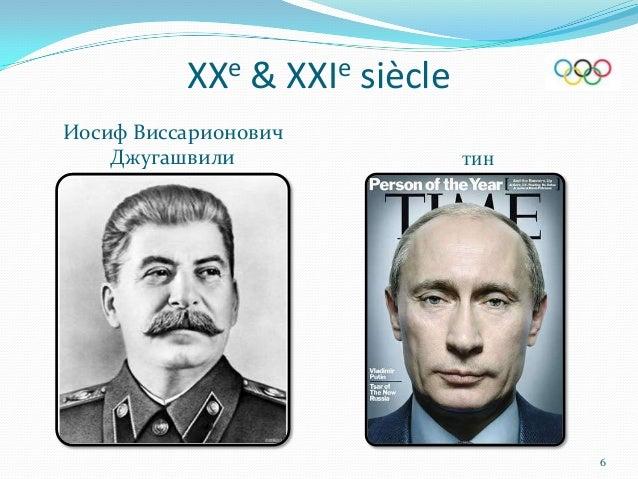 XXe & XXIe siècle Иосиф Виссарионович Джугашвили  тин  6