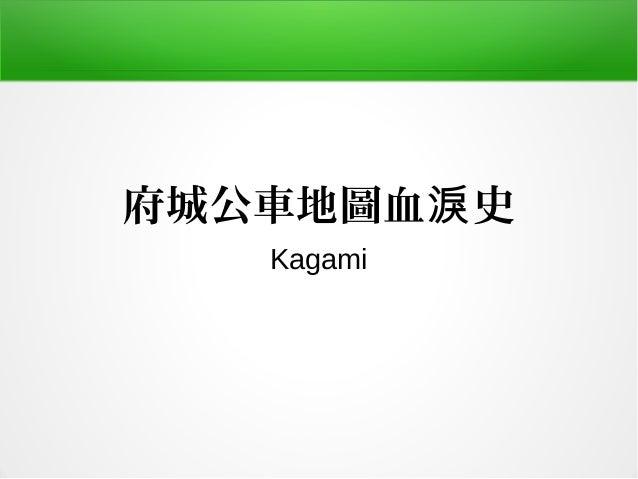 府城公車地圖血 史淚 Kagami