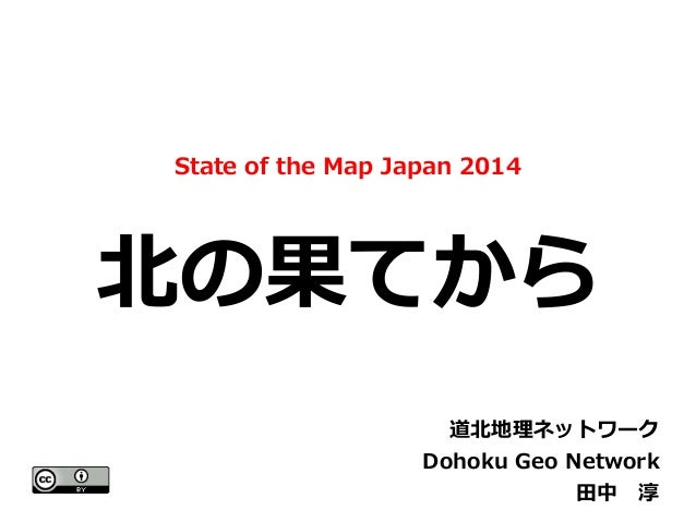 State of the Map Japan 2014  北の果てから  道北地理ネットワーク  Dohoku Geo Network  田中 淳