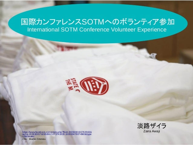 SotM Japan 2018 Conference 淡路ザイラ Zaira Awaji 国際カンファレンスSOTMへのボランティア参加 International SOTM Conference Volunteer Experience ht...