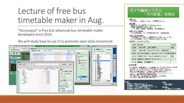 free timetable maker