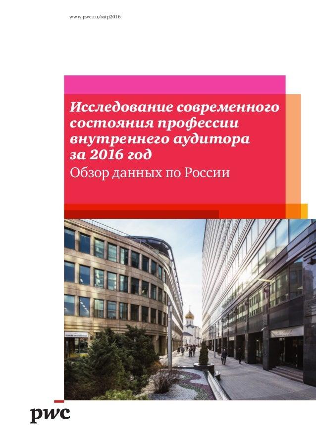 www.pwc.ru/sotp2016 Исследование современного состояния профессии внутреннего аудитора за 2016 год Обзор данных по России