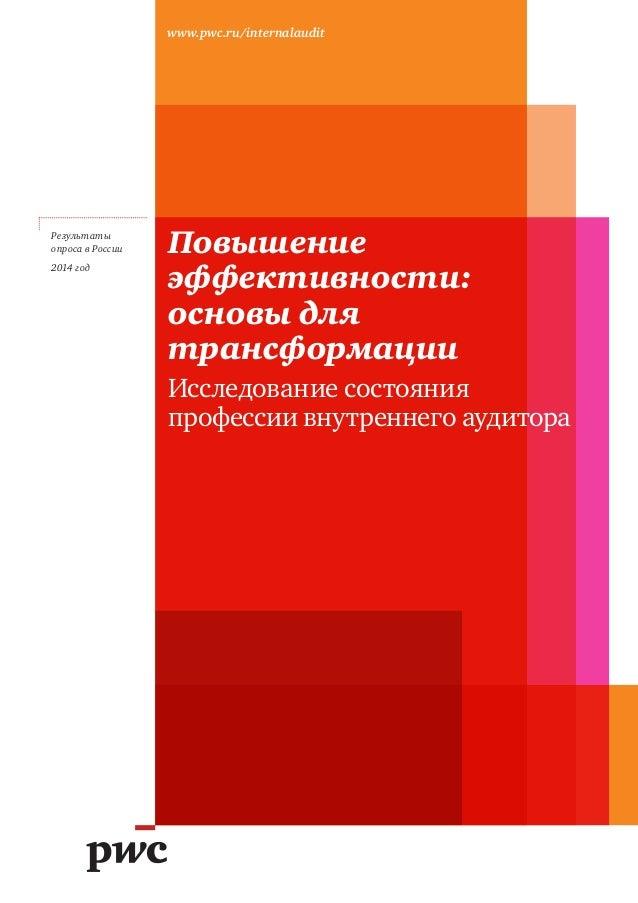 Повышение  эффективности:  основы для  трансформации  Исследование состояния  профессии внутреннего аудитора  www.pwc.ru/i...