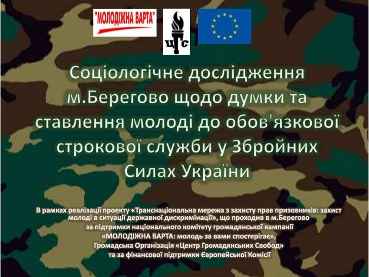 Соціологічне дослідження м.Берегово щодо думки та ставлення молоді до обов'язкової строкової служби у Збройних Силах Украї...