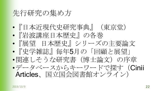 卒業 歴史 に 書く を ため で 学 論文 歴史学で卒業論文を書くために(村上紀夫) :