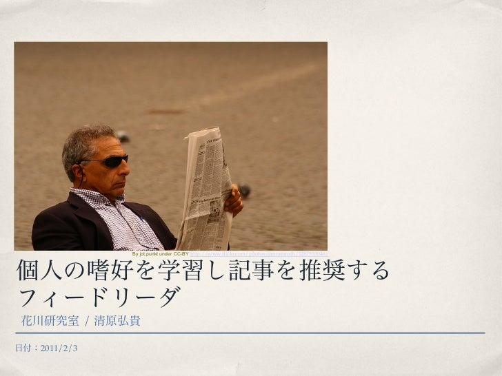 By jot.punkt under CC-BY http://www.flickr.com/photos/janramroth/1287533046/!            /2011/2/3!