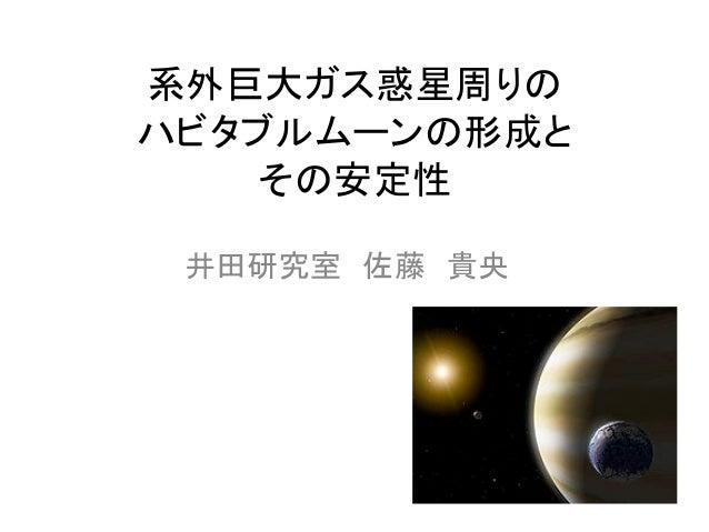 系外巨大ガス惑星周りの ハビタブルムーンの形成と     その安定性        井田研究室 佐藤 貴央