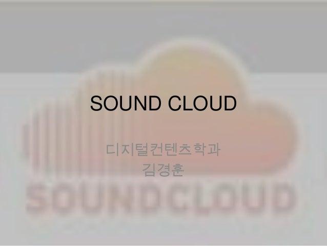 SOUND CLOUD 디지털컨텐츠학과 김경훈