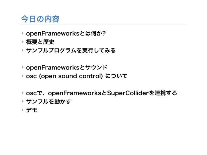 openFrameworksに触れてみる - SFC デザイン戦略(デジタルサウンド) Slide 2