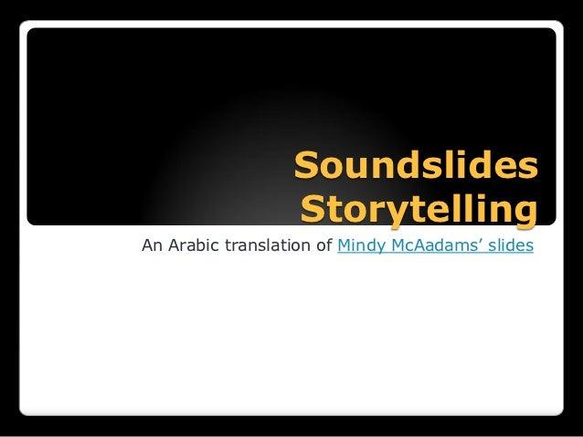 Soundslides                  StorytellingAn Arabic translation of Mindy McAadams' slides