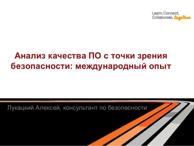 Анализ качества ПО с точки зрения безопасности: международный опытЛукацкий Алексей, консультант по безопасности