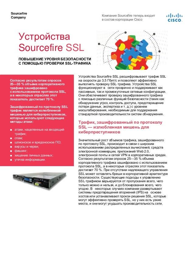 Sourcefire Company Компания Sourcefire теперь входит в состав корпорации Cisco Устройства Sourcefire SSL ПОВЫШЕНИЕ УРОВНЯ ...