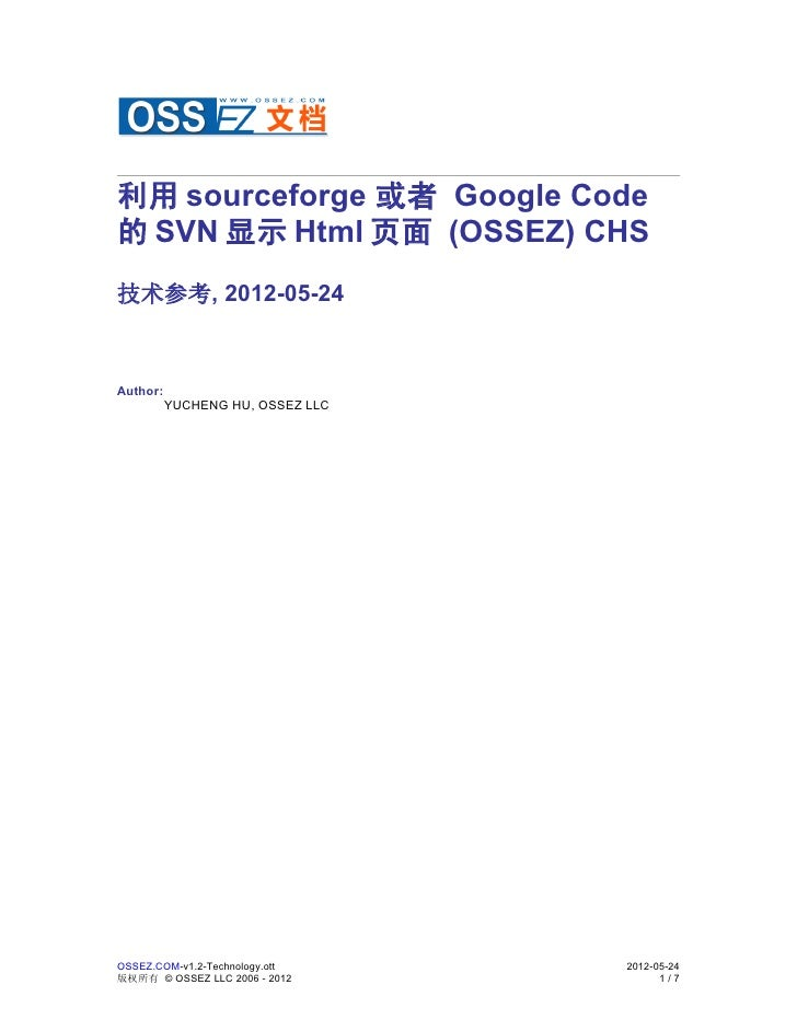 利用 sourceforge 或者 Google Code的 SVN 显示 Html 页面 (OSSEZ) CHS技术参考, 2012-05-24Author:          YUCHENG HU, OSSEZ LLCOSSEZ.COM-v...