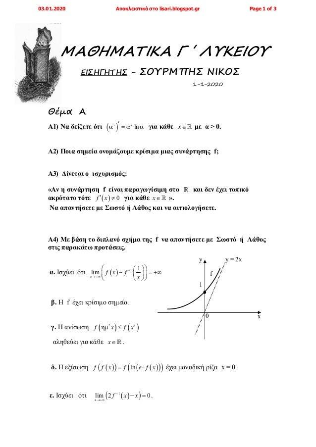 ΜΑΘΗΜΑΤΙΚΑ Γ ΄ ΛΥΚΕΙΟΥ ΕΙΣΗΓΗΤΗΣ - ΣΟΥΡΜΠΗΣ ΝΙΚΟΣ 1-1-2020 Θέµα Α Α1) Να δείξετε ότι ( ) lnx x′α = α α για κάθε x∈ℝ με α >...