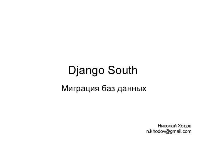Django South Миграция баз данных Николай Ходов [email_address]