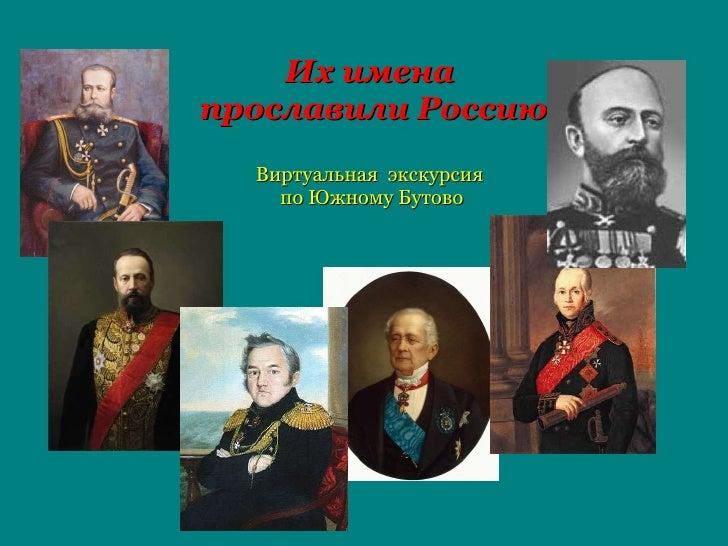 Их имена  прославили Россию Виртуальная  экскурсия  по Южному Бутово