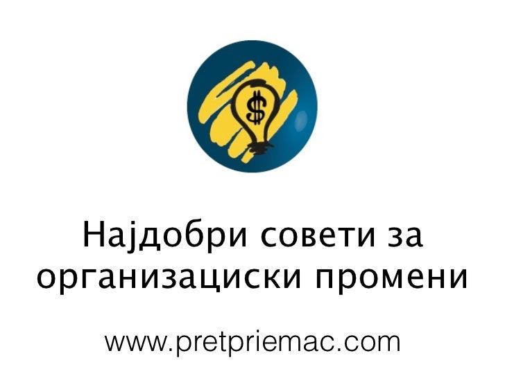 Најдобри совети заорганизациски промени   www.pretpriemac.com