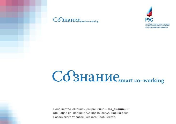 Сообщество «Знание» (сокращенно — Со_знание) —это новая ко–воркинг площадка, созданная на базеРоссийского Управленческого ...