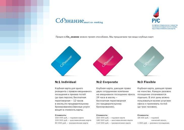 Придти в Со_знание можно тремя способами. Мы предлагаем три вида клубных карт:№1 Individual                        №2 Corp...