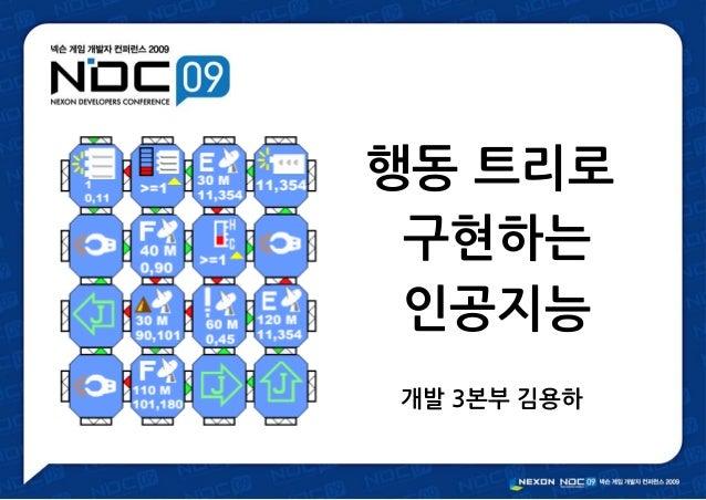 행동 트리로 구현하는 인공지능 개발 3본부 김용하