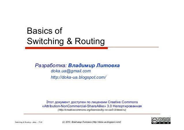 Basics of              Switching & Routing                        Разработка: Владимир Литовка                            ...