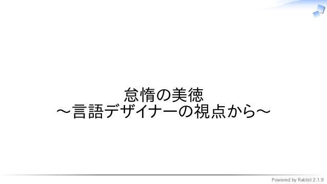 Powered by Rabbit 2.1.9   怠惰の美徳 〜言語デザイナーの視点から〜