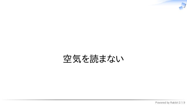 Powered by Rabbit 2.1.9   空気を読まない
