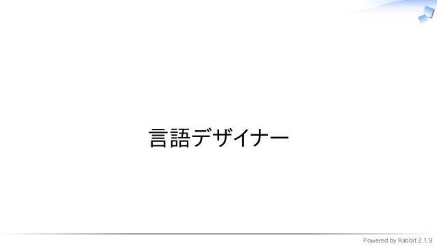Powered by Rabbit 2.1.9   言語デザイナー