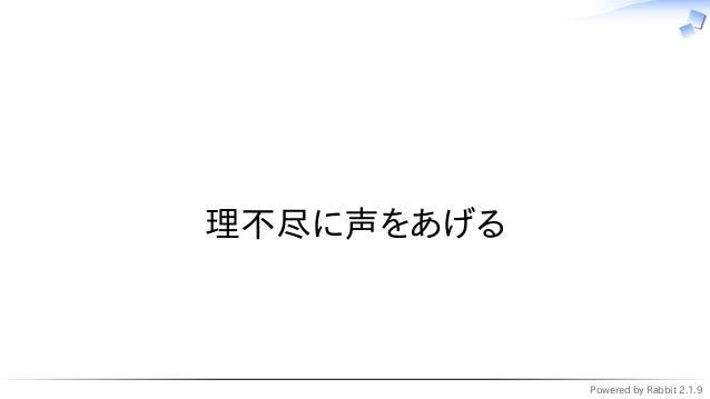 Powered by Rabbit 2.1.9   理不尽に声をあげる