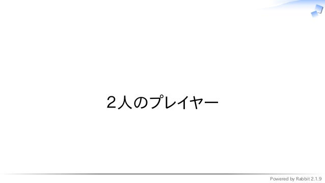 Powered by Rabbit 2.1.9   2人のプレイヤー
