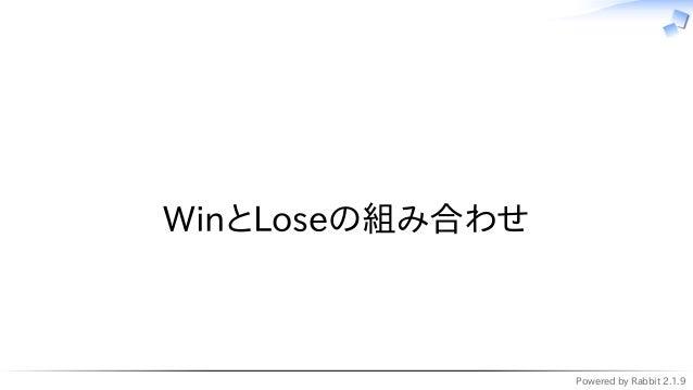 Powered by Rabbit 2.1.9   WinとLoseの組み合わせ