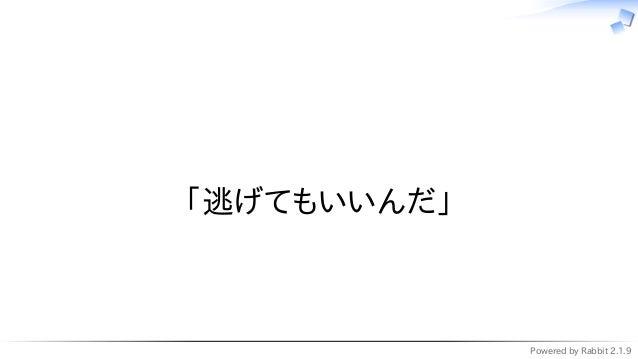 Powered by Rabbit 2.1.9   「逃げてもいいんだ」