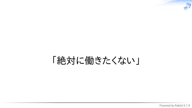 Powered by Rabbit 2.1.9   「絶対に働きたくない」