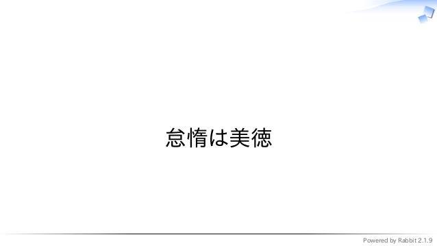 Powered by Rabbit 2.1.9   怠惰は美徳