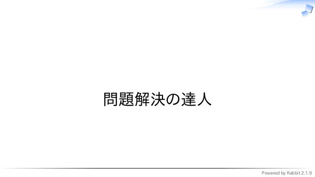 Powered by Rabbit 2.1.9   問題解決の達人