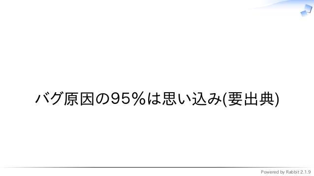 Powered by Rabbit 2.1.9   バグ原因の95%は思い込み(要出典)