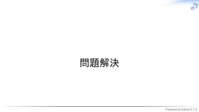 Powered by Rabbit 2.1.9   問題解決
