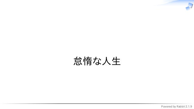 Powered by Rabbit 2.1.9   怠惰な人生