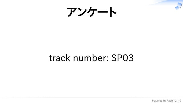 Powered by Rabbit 2.1.9 アンケート track number: SP03