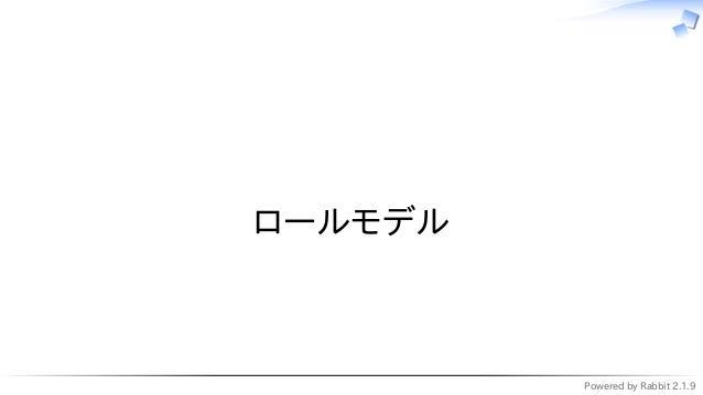 Powered by Rabbit 2.1.9   ロールモデル