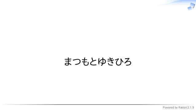 Powered by Rabbit 2.1.9   まつもとゆきひろ