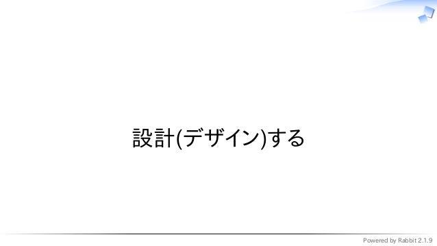 Powered by Rabbit 2.1.9   設計(デザイン)する