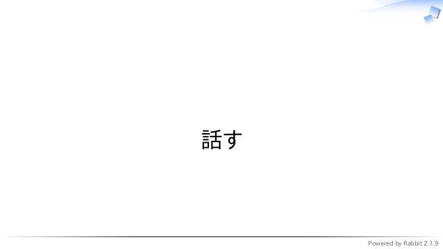 Powered by Rabbit 2.1.9   話す