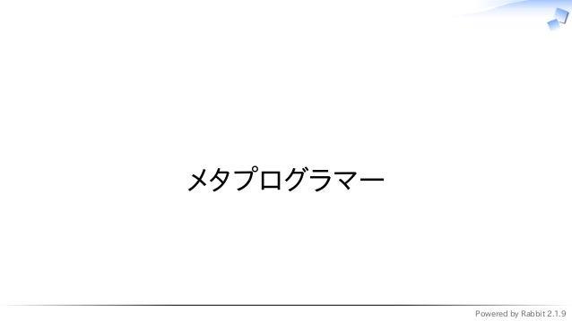 Powered by Rabbit 2.1.9   メタプログラマー