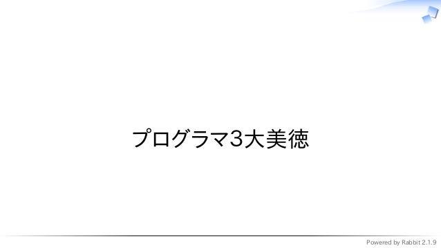 Powered by Rabbit 2.1.9   プログラマ3大美徳